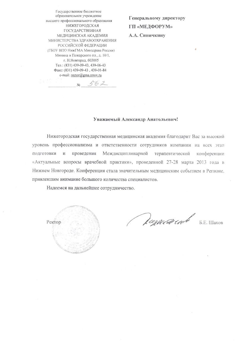 Благодарственное письмо Нижегородской Государственной Медицинской академии Министерства Здравоохранения РФ