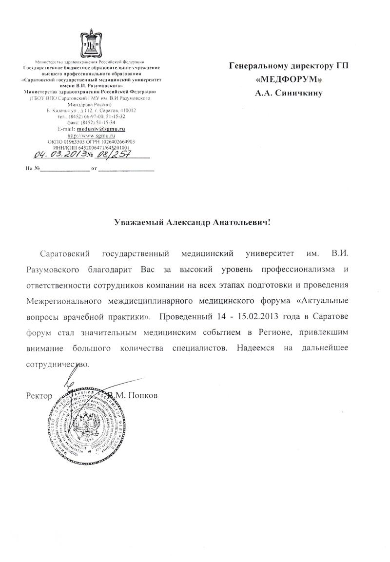 Благодарственное письмо Саратовского государственного медицинского университета имени В.И. Разумовского