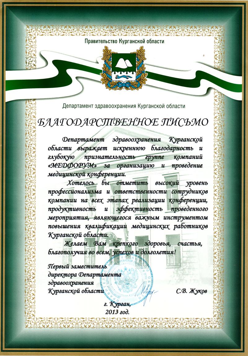 Благодарственное письмо  Департамента здравоохранения Курганской области