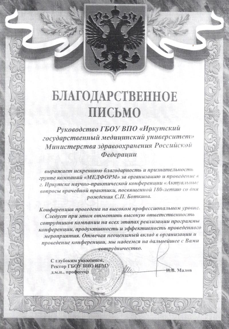 Благодарственно письмо Руководства ГБОУ ВПО Иркутского государственного медицинского университета