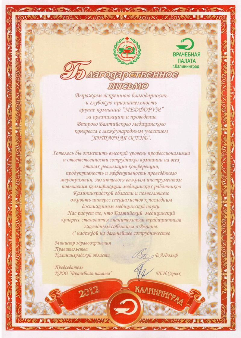 Благодарственное письмо  Министерства Здравоохранения Калининградской области