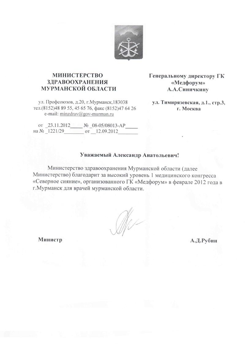 Благодарственное письмо  Министерства Здравоохранения Мурманской области
