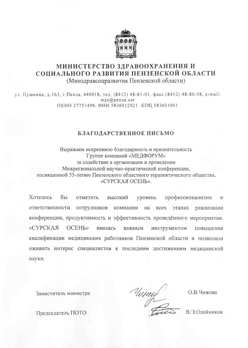 Благодарственное письмо   Министерства Здравоохранения и Социального развития Пензенской области