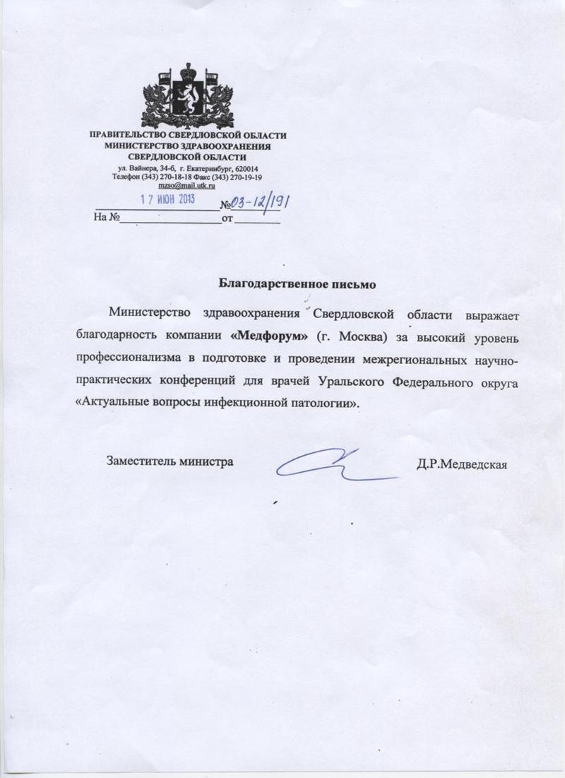 Благодарственное письмо  Министерство здравоохранения Свердловской области