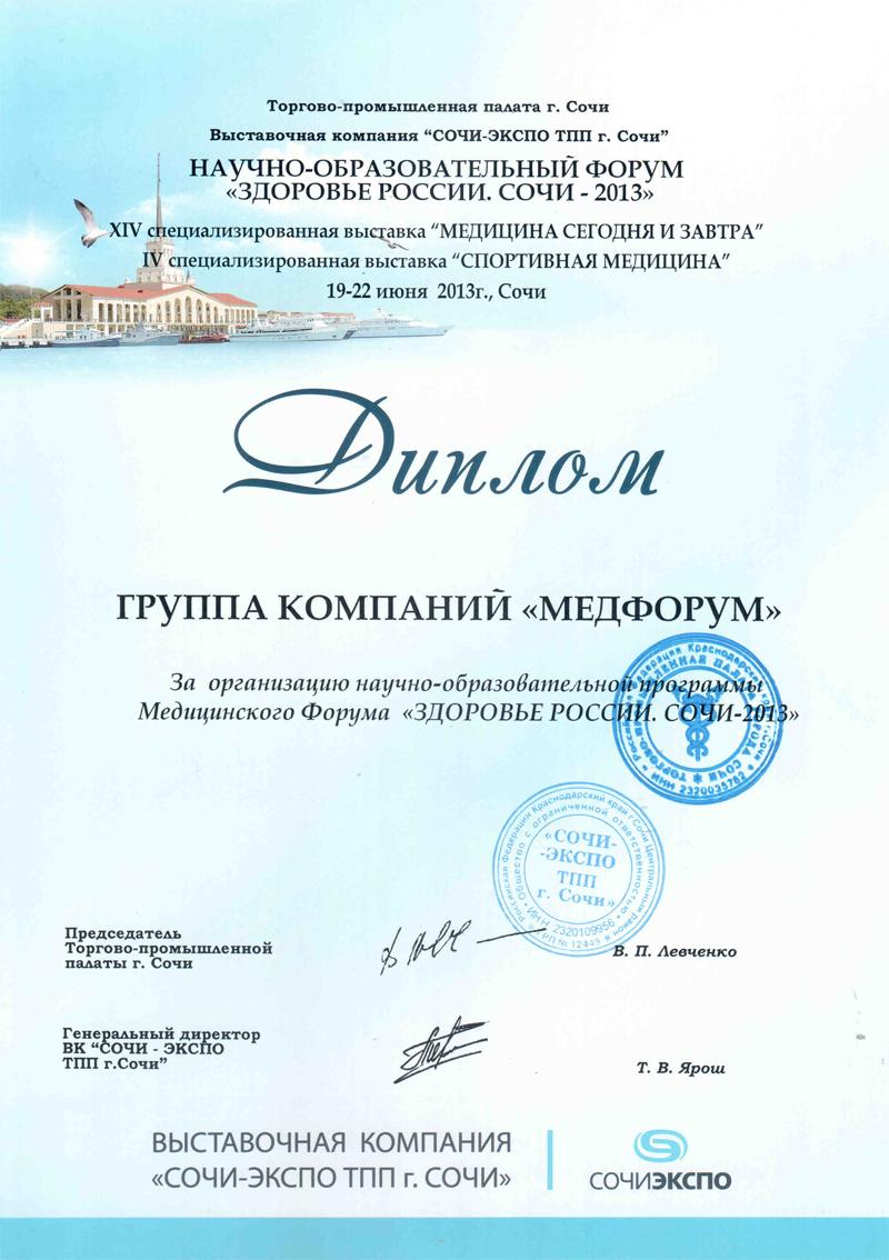 Диплом За организацию научно-образовательной программы Медицинского Форума